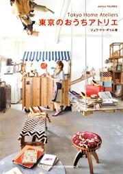TOKYO HOME ATELIERS